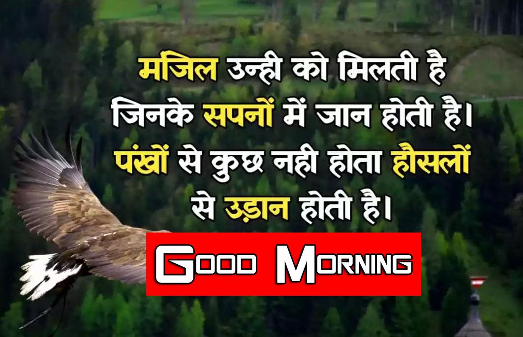 New 1080p Shayari good Morning Images Photo Download