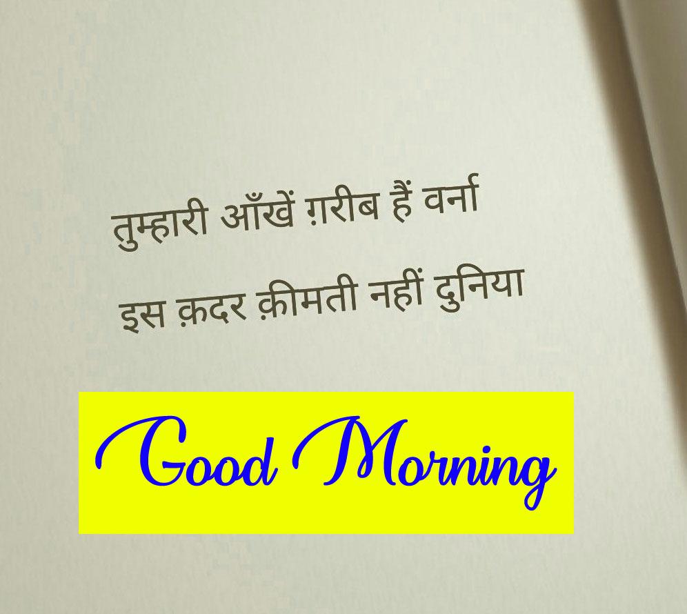 New Free Shayari good Morning Wallpaper Pics Download
