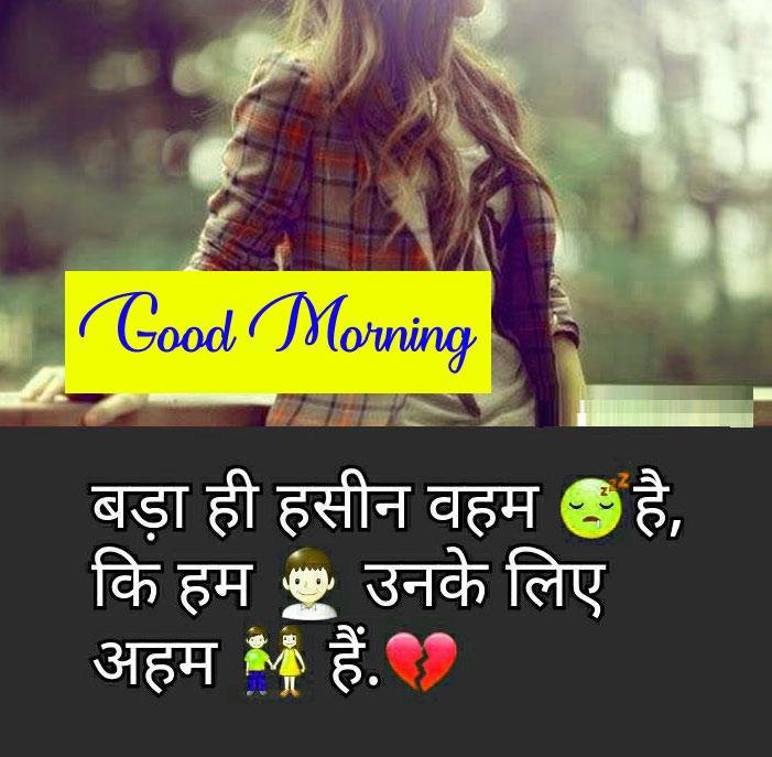 New Shayari good Morning Pics Download