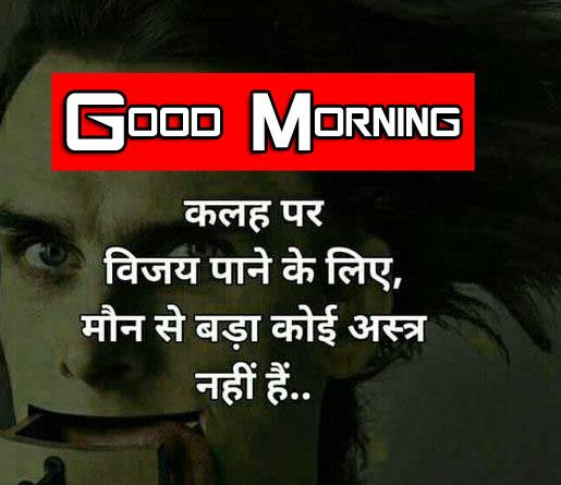 New Top Shayari good Morning Pics Download