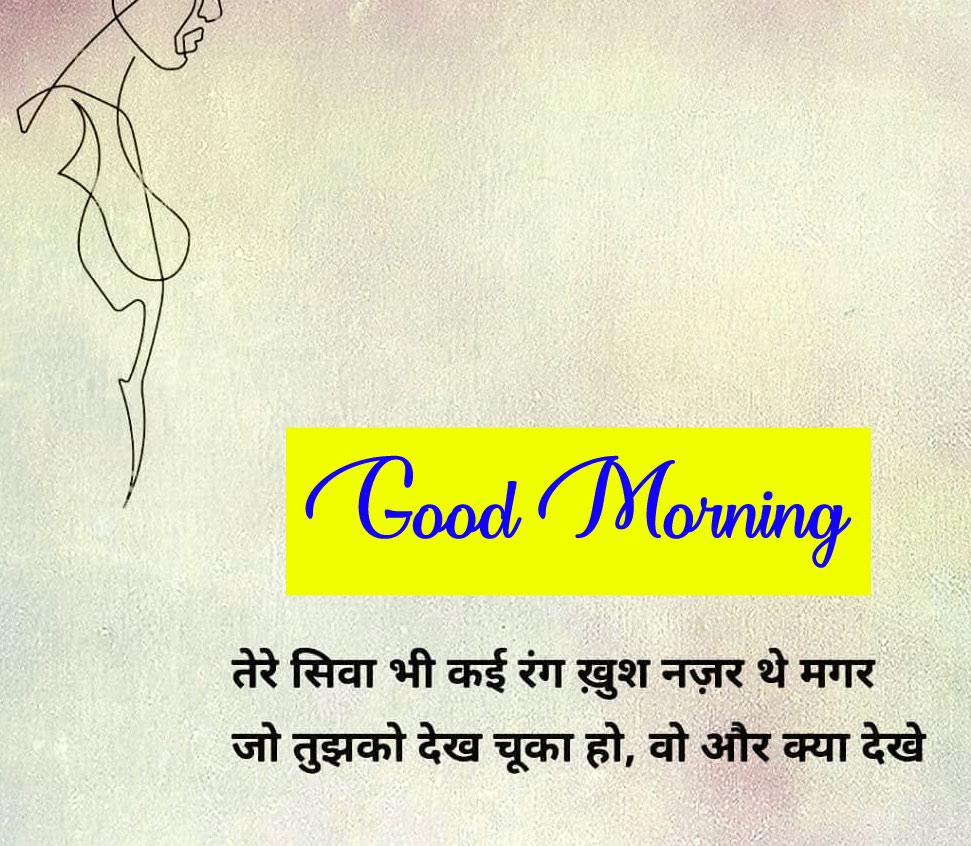 Shayari good Morning Photo Free Download