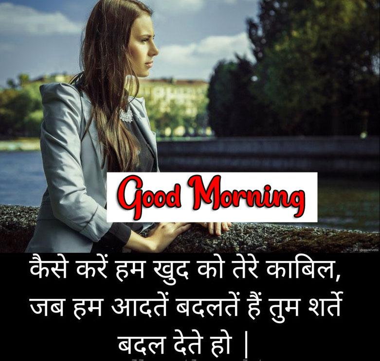 Shayari good Morning Photo Pics Download