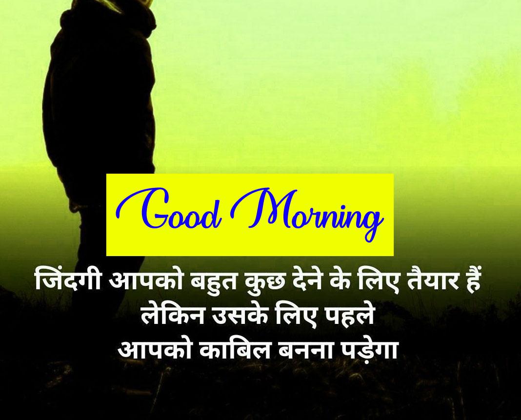 Shayari good Morning Pics Free Download