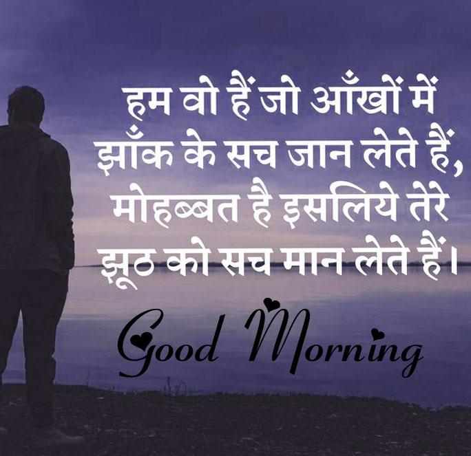Shayari good Morning Pics Free for Facebook