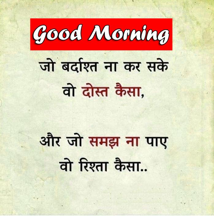 Shayari good Morning Pics Images HD