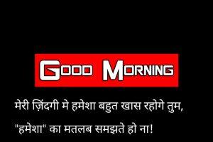 Shayari good Morning Pics New Download
