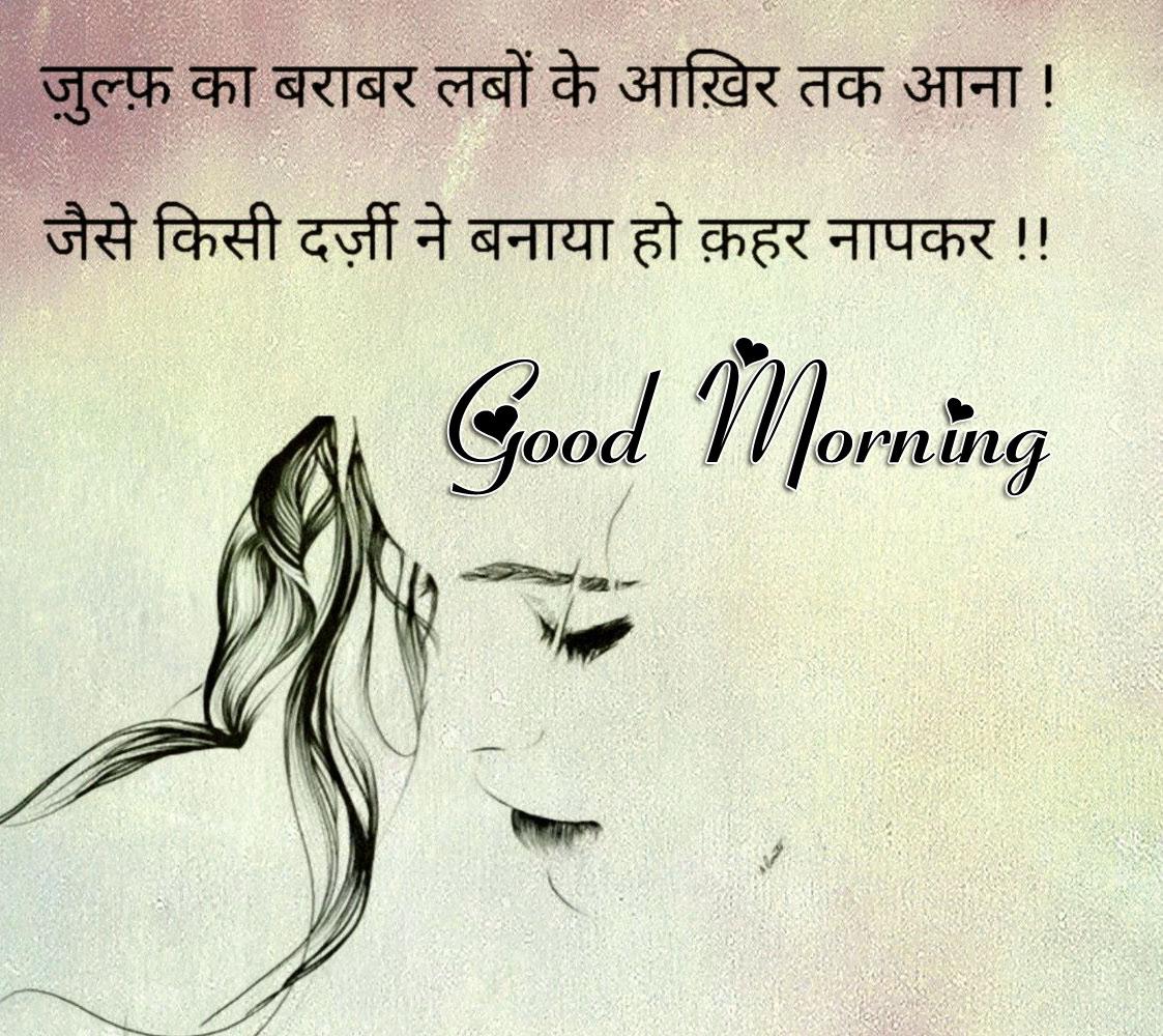 Shayari good Morning Pics Wallpaper Download
