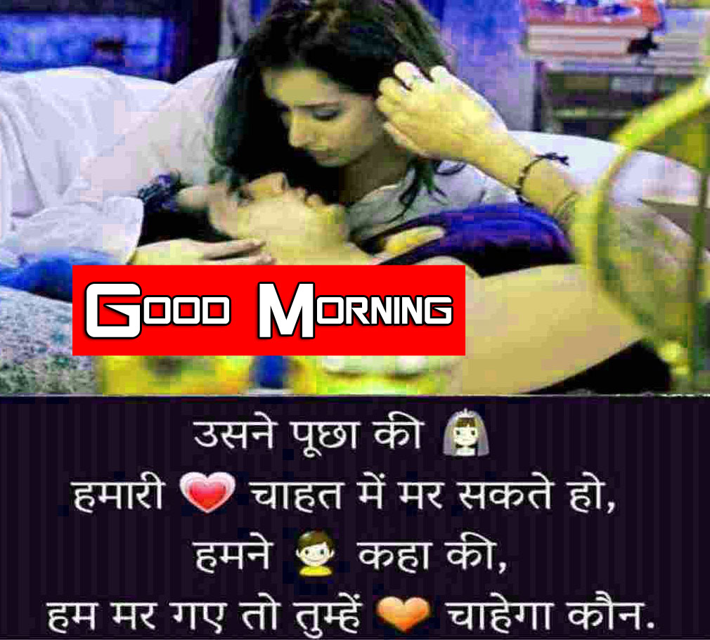 Shayari good Morning Wallpaper Free Download