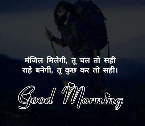 Shayari good Morning Wallpaper Pics Download