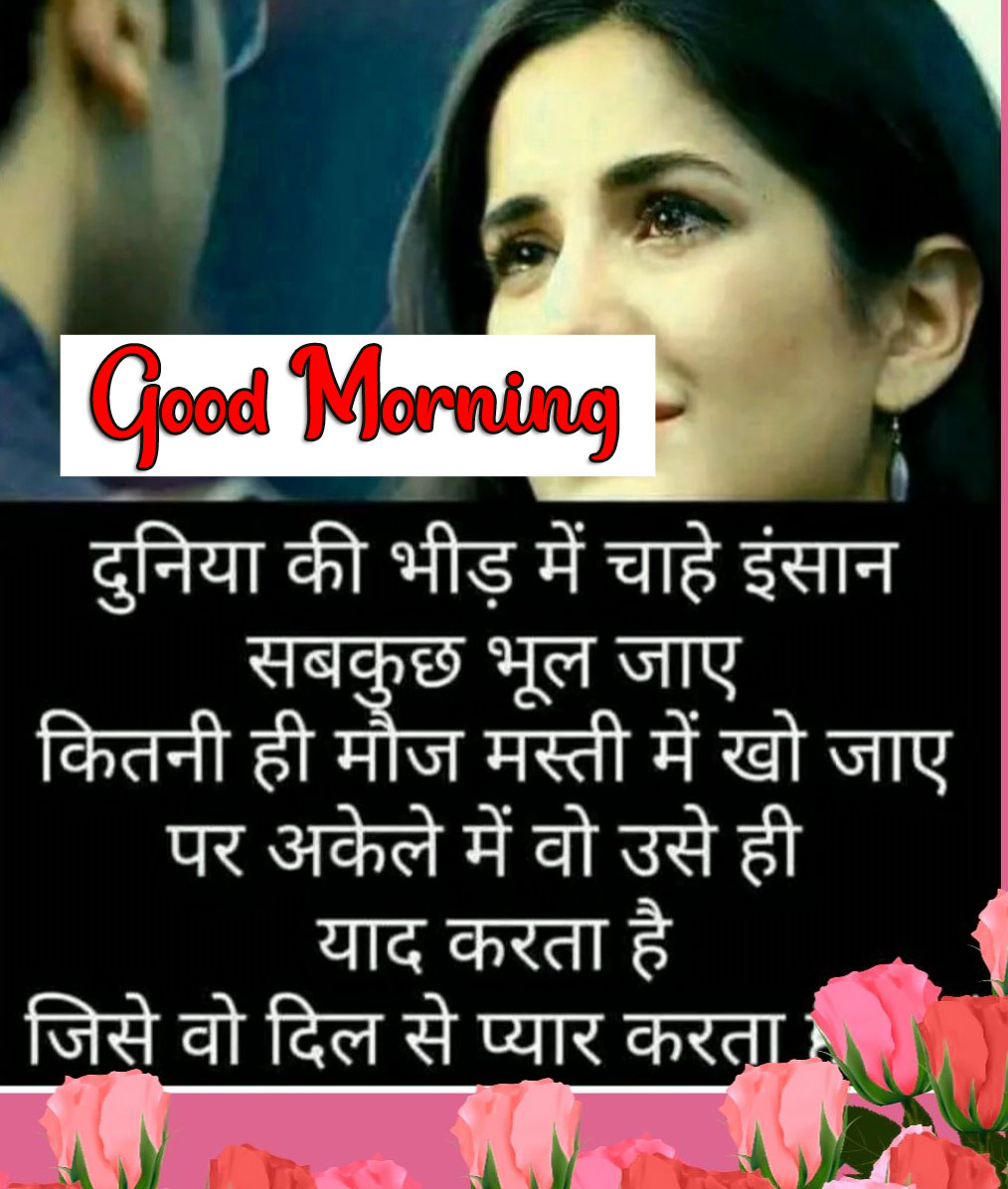 Shayari good Morning Wallpaper Pics For Facebook