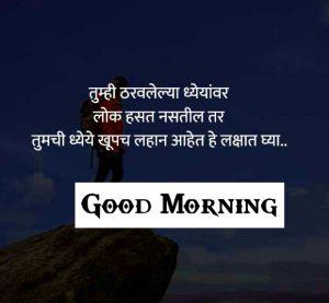 1080P hindi quotes good morning images Photo Download 2