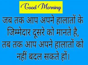1080P hindi quotes good morning images Photo Download
