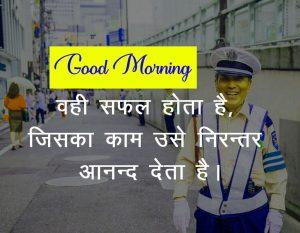 1080P hindi quotes good morning images Photo Free 2