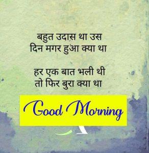 1080P hindi quotes good morning images Photo Free