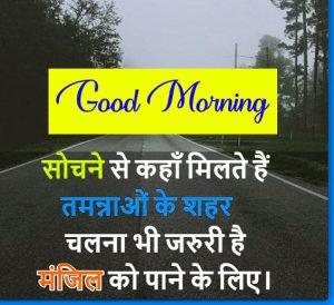1080P hindi quotes good morning images Pics 2021