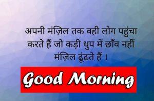 1080P hindi quotes good morning images Pics Download