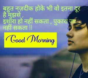 1080P hindi quotes good morning images Pics Downlod