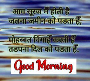 1080P hindi quotes good morning images Pics New Download 2