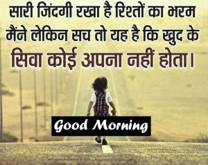 1080P hindi quotes good morning images Pics New Download