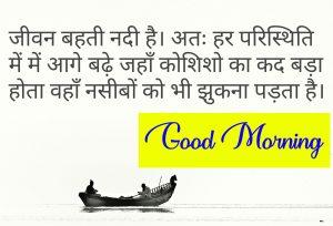 1080P hindi quotes good morning images Pics photo Download