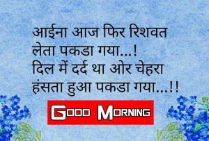 1080P hindi quotes good morning images Top Download
