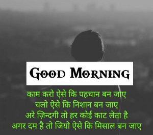 1080P hindi quotes good morning images Wallpaper Free 2
