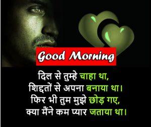 1080P hindi quotes good morning images Wallpaper Free