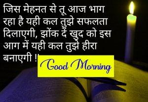 1080P hindi quotes good morning images Wallpaper for Status