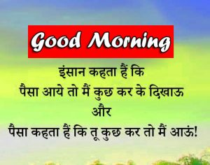 1080P hindi quotes good morning images Wallpaper for Whatsap