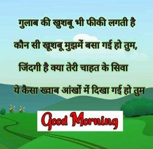2021 1080P hindi quotes good morning images Wallpaper Download