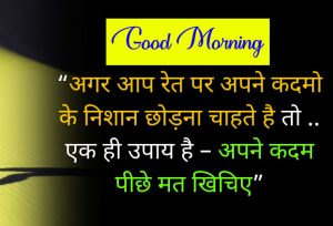 Beautiful Quotes Good Morning Wishes