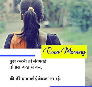 Beautiful Quotes Good Morning Wishes Pics Download 2