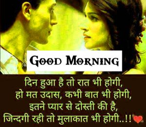 Beautiful Quotes Good Morning Wishes Pics For Love Couple