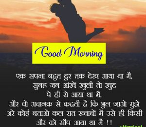 Beautiful Quotes Good Morning Wishes Pics for Friend