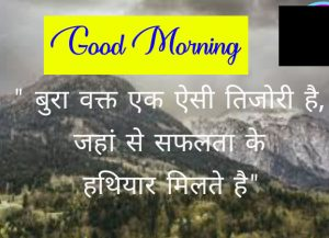 Best 1080P hindi quotes good morning images Wallpaper