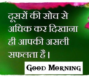Best Fresh Beautiful Quotes Good Morning Wishes Pics Download