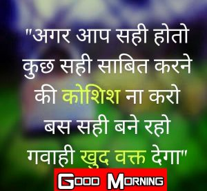 Best New 2021 1080P hindi quotes good morning images Pics Pictures Download