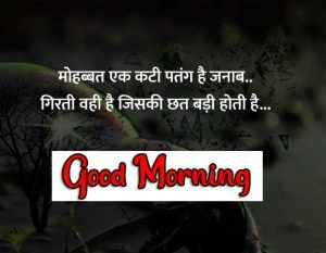 Best Quality 1080P hindi quotes good morning images Wallpaper 2