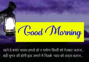Best Quality 1080P hindi quotes good morning images Wallpaper 3