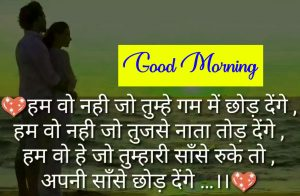 Best Quality 1080P hindi quotes good morning images Wallpaper