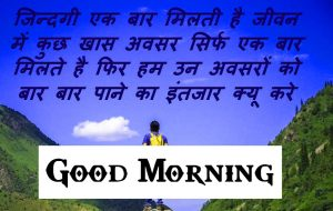 Best Quality 1080P hindi quotes good morning images Wallpaper 4