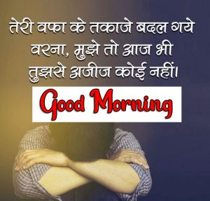 Best Quality 1080P hindi quotes good morning images Wallpaper 5