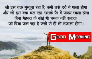 Best Quality 1080P hindi quotes good morning images Wallpaper Free