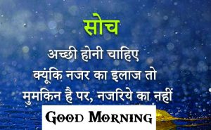 Best Quality hindi quotes good morning Wallpaper Pics Download