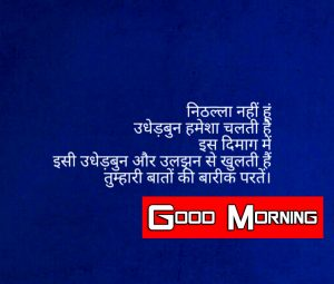 Best Quality hindi quotes good morning Wishes Wallpaper Downloa