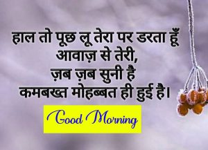 Best Quality hindi quotes good morning Wishes Wallpaper Download