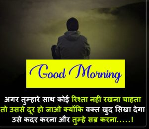 Boys Free hindi quotes good morning Images Download