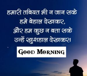Free 1080P hindi quotes good morning images Pic Downlod