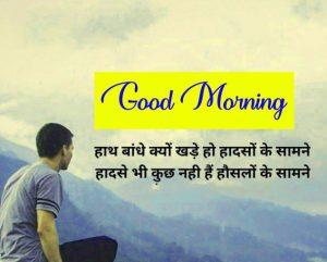 Free 1080P hindi quotes good morning images Pics Download 1
