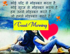 Free 1080P hindi quotes good morning images Pics Pictures